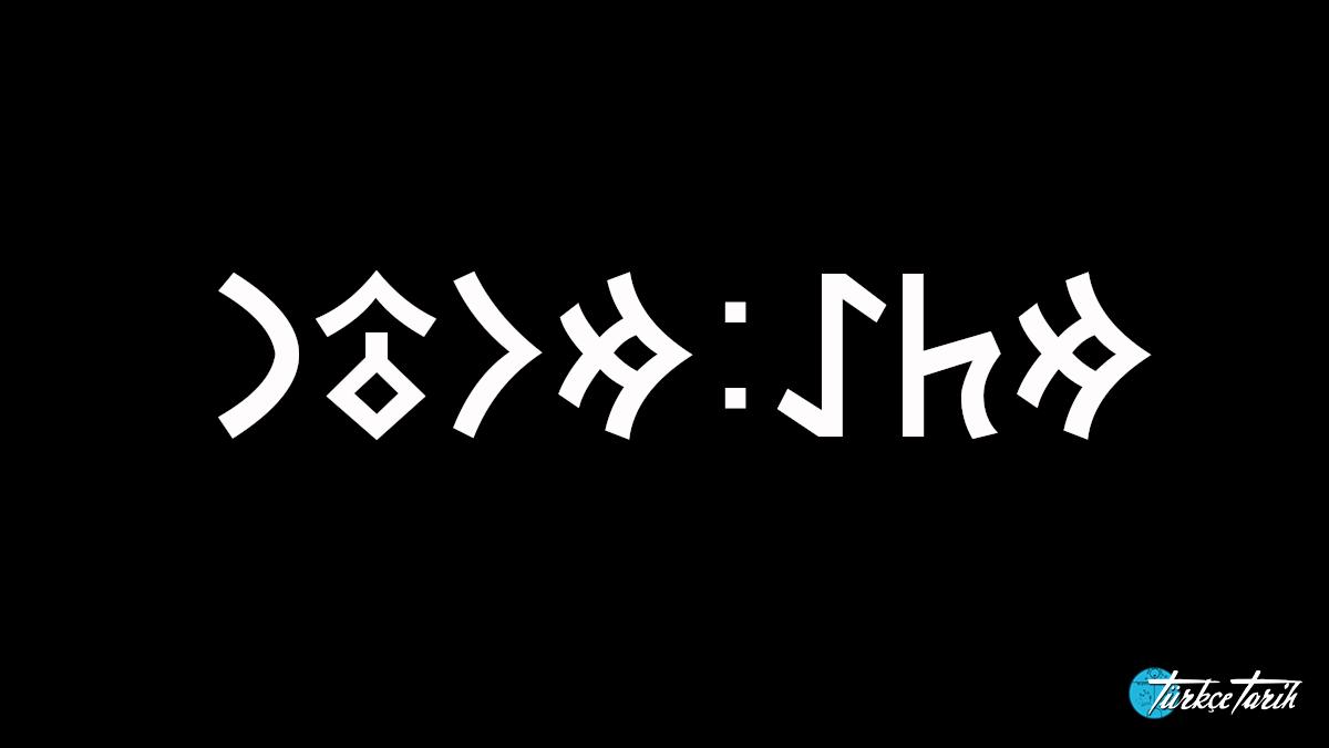 Mete (Motun)  - Tuğrul Çavdar 2019 fontu
