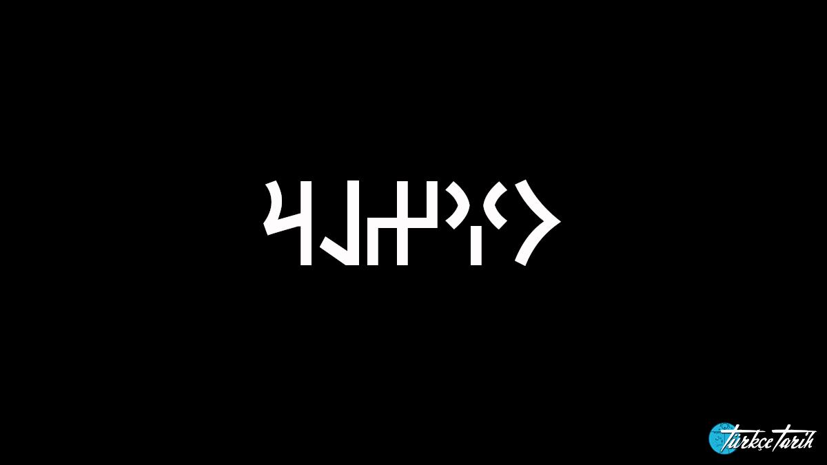 Oğuzlar -  Tuğrul Çavdar 2019 fontu