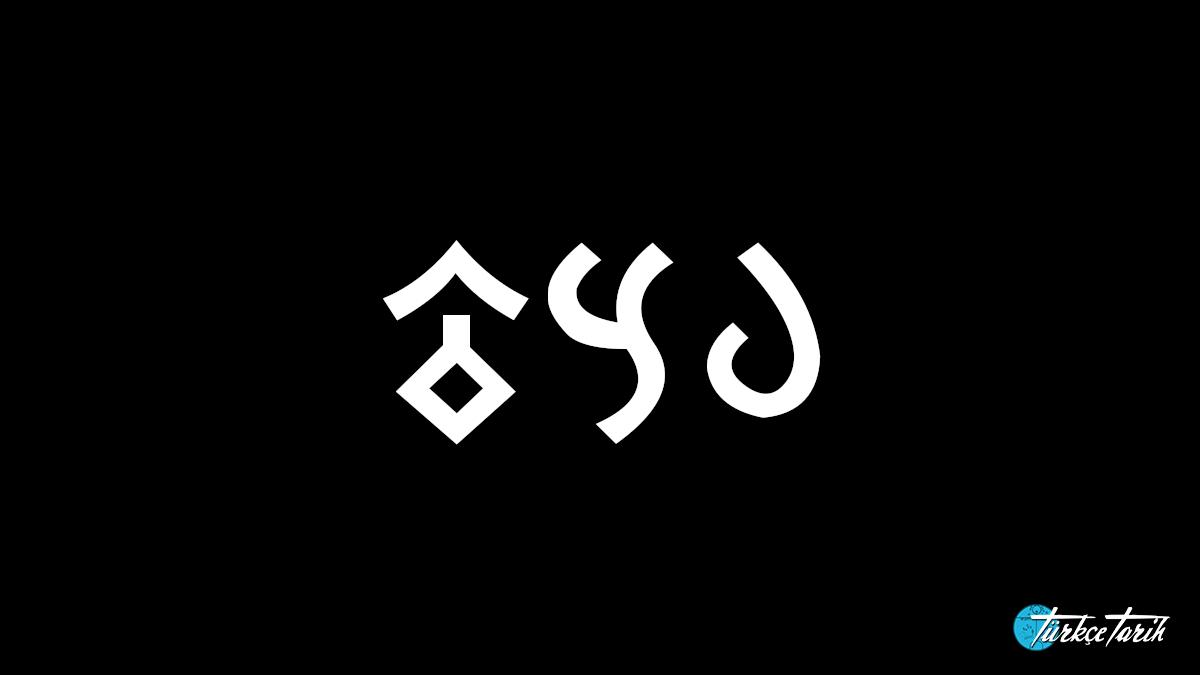 Basat - Tuğrul Çavdar 2019 fontu