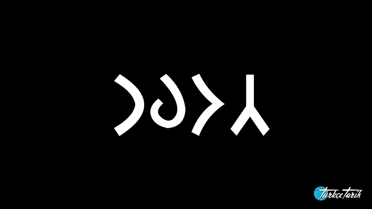 Çoban- Tuğrul Çavdar 2019 fontu